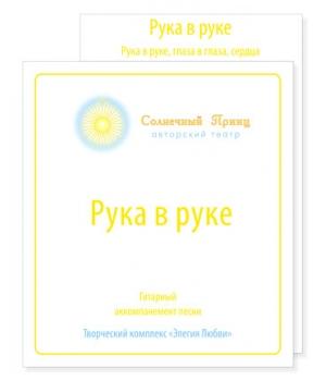 """Комплект музыкально-поэтический """"РУКА В РУКЕ"""""""