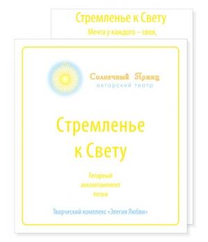 """Комплект музыкально-поэтический """"СТРЕМЛЕНЬЕ К СВЕТУ"""""""