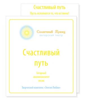 """Комплект музыкально-поэтический """"СЧАСТЛИВЫЙ ПУТЬ"""""""