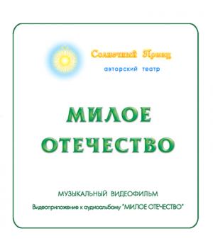 """Видеоприложение к аудиоальбому """"МИЛОЕ ОТЕЧЕСТВО"""". DVD"""
