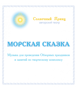 """Аудиоальбом """"МОРСКАЯ СКАЗКА. Музыка"""". CD"""