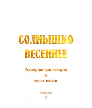 """""""СОЛНЫШКО ВЕСЕННЕЕ"""". Аккорды для гитары и текст песни"""