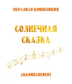 """Аккомпанемент композиции """"СОЛНЕЧНАЯ СКАЗКА"""" (выпуск 2). CD"""