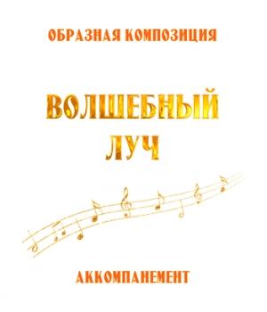 """Аккомпанемент композиции """"ВОЛШЕБНЫЙ ЛУЧ"""" (выпуск 2). CD"""