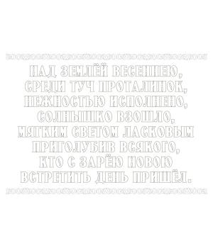 """""""СОЛНЫШКО ВЕСЕННЕЕ"""". Открытки-раскраски с поэтическими строками Образной композиции"""