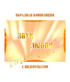 """Образная композиция """"ЗВУК ЛЮБВИ"""" (выпуск 2), с видеотекстом. FullHD"""