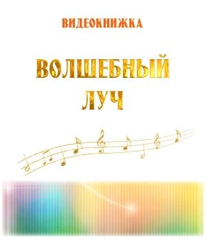 """Видеокнижка """"ВОЛШЕБНЫЙ ЛУЧ"""". FullHD"""