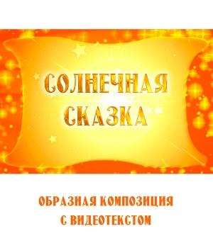 """Образная композиция """"СОЛНЕЧНАЯ СКАЗКА"""" (выпуск 2), с видеотекстом. FullHD"""