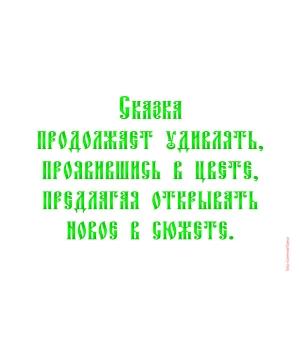В ГОСТЯХ У «СОЛНЕЧНОЙ СКАЗКИ». Цветная открытка