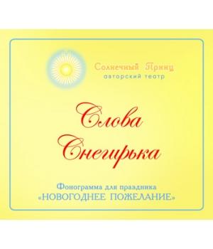 """Фонограмма для праздника """"НОВОГОДНЕЕ ПОЖЕЛАНИЕ"""". CD"""