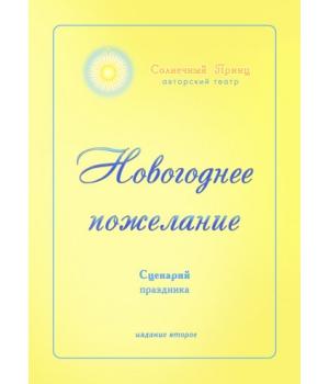 """Сценарий праздника """"НОВОГОДНЕЕ ПОЖЕЛАНИЕ"""", изд. 2"""