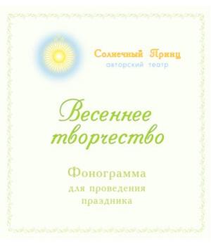 "Фонограмма для праздника ""ВЕСЕННЕЕ ТВОРЧЕСТВО"""