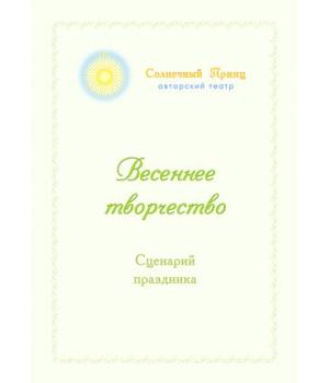 "Сценарий праздника ""ВЕСЕННЕЕ ТВОРЧЕСТВО"""