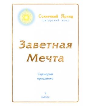 """Сценарий праздника """"ЗАВЕТНАЯ МЕЧТА"""" (выпуск 2)"""