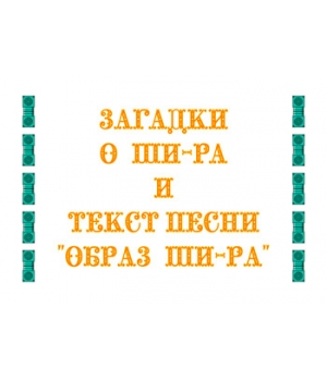 "Брошюра ЗАГАДКИ О ШИ-РА И ТЕКСТ ПЕСНИ ""ОБРАЗ ШИ-РА"""