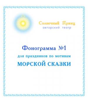 """Фонограмма №1 для праздников по мотивам """"Морской сказки"""". CD"""