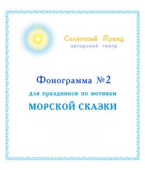 """Фонограмма №2 для праздников по мотивам """"Морской сказки"""". CD"""