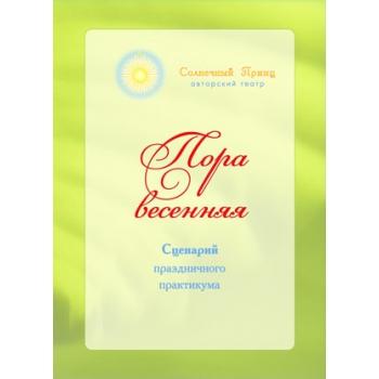 "Сценарий праздничного практикума ""ПОРА ВЕСЕННЯЯ"""