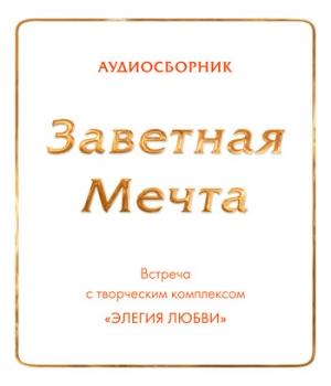 """Аудиосборник """"ЗАВЕТНАЯ МЕЧТА"""""""