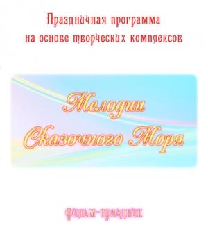 """Фильм-праздник """"МЕЛОДИИ СКАЗОЧНОГО МОРЯ"""""""