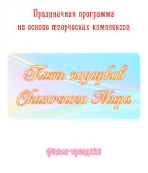 """Фильм-праздник """"ПЯТЬ ПОДАРКОВ СКАЗОЧНОГО МИРА"""""""