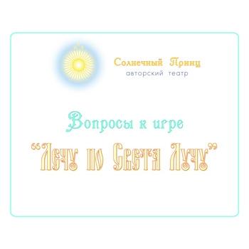 """Вопросы к игре """"ЛЕЧУ ПО СВЕТА ЛУЧУ"""". DVD"""