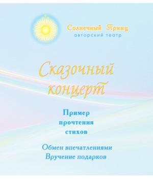 """""""СКАЗОЧНЫЙ КОНЦЕРТ 1"""". Пример прочтения стихов. CD"""