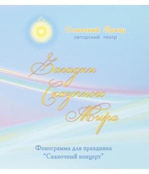 """Фонограмма для праздника """"СКАЗОЧНЫЙ КОНЦЕРТ 1"""". CD"""