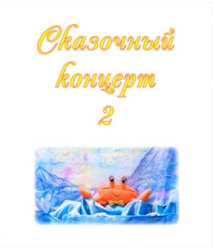 """Аудиосборник """"СКАЗОЧНЫЙ КОНЦЕРТ 2"""". CD"""