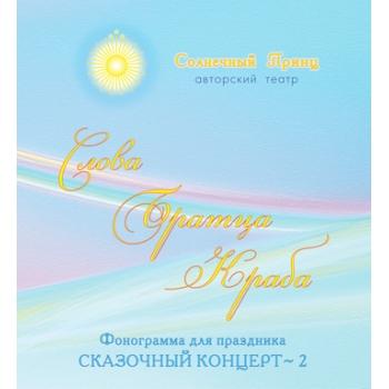 """Фонограмма для праздника """"СКАЗОЧНЫЙ КОНЦЕРТ 2"""". CD"""