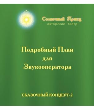 Подробный план для Звукооператора. DVD