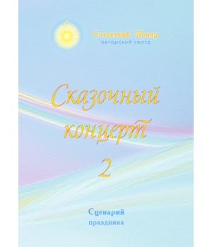 """Сценарий праздника """"СКАЗОЧНЫЙ КОНЦЕРТ 2"""""""