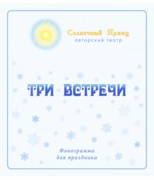 """Фонограмма для праздника """"ТРИ ВСТРЕЧИ"""", изд. 2. CD"""