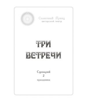 """Сценарий Второго Праздника """"ТРИ ВСТРЕЧИ"""""""