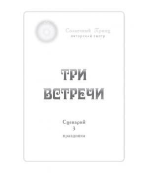 """Сценарий Третьего Праздника """"ТРИ ВСТРЕЧИ"""""""