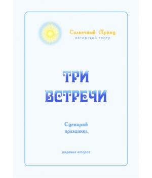 """Сценарий праздника """"ТРИ ВСТРЕЧИ"""", изд. 2"""