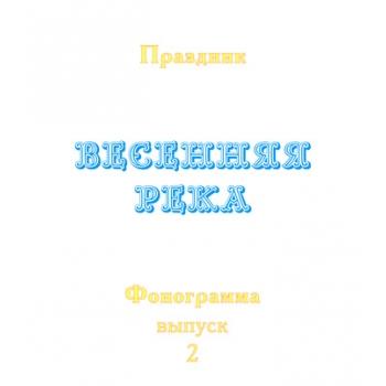 "Фонограмма праздника ""ВЕСЕННЯЯ РЕКА"", выпуск 2. CD"