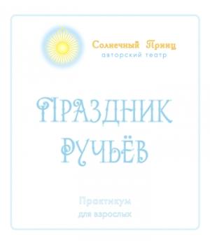 """Практикум для взрослых """"ПРАЗДНИК РУЧЬЁВ"""". DVD"""