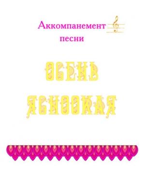 """Аккомпанемент песни """"ОСЕНЬ ЯСНООКАЯ"""" (выпуск 2). CD"""