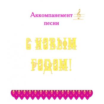 Аккомпанемент песни «С НОВЫМ ГОДОМ!». CD