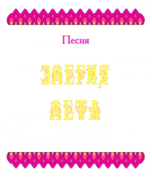 Песня «ЭЛЕГИЯ ЛЕТА» (выпуск 2). CD