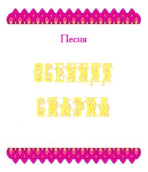 """Песня """"ОСЕННЯЯ СКАЗКА"""" (выпуск 2). CD"""