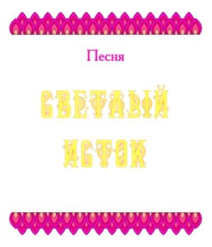 """Песня """"СВЕТЛЫЙ ИСТОК"""". CD"""