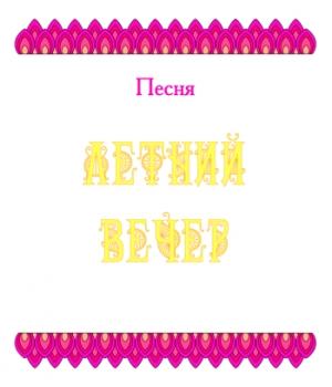 """Песня """"ЛЕТНИЙ ВЕЧЕР"""". CD"""