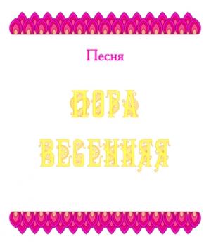 """Песня """"ПОРА ВЕСЕННЯЯ"""". CD"""