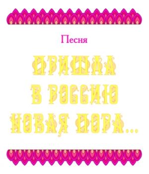 """Песня """"ПРИШЛА В РОССИЮ НОВАЯ ПОРА..."""" (выпуск 2). CD"""