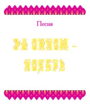 """Песня """"ЗА ОКНОМ - НОЯБРЬ"""" (выпуск 2). CD"""