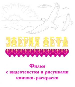 """Фильм """"ЭЛЕГИЯ ЛЕТА"""", с видеотекстом и рисунками книжки-раскраски. DVD"""