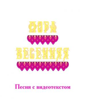 """Песня """"ПОРА ВЕСЕННЯЯ"""", с видеотекстом. DVD"""