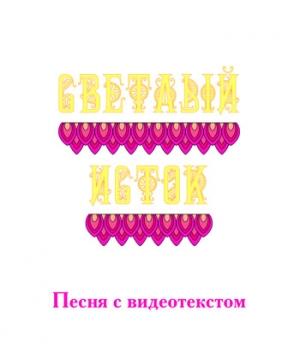 """Песня """"СВЕТЛЫЙ ИСТОК"""", с видеотекстом. DVD"""